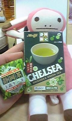 お茶の。。。